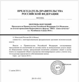 Постановление правительства рф 2011