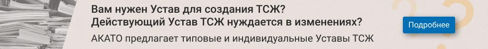 Разработка уставов ТСЖ