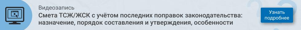 Видеозапись по составлению смет ТСЖ и ЖСК.