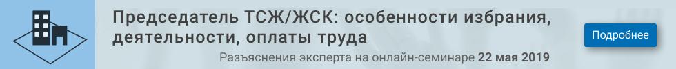 Вебинар Председатель ТСЖ