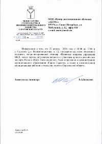 Минстрой Саратовской области от 04.04.2016