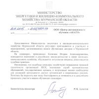 Министерство энергетики и жилищно-коммунального хозяйства Мурманской области от 30.11.2015