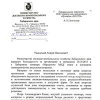 Из Министерства жилищно-коммунального хозяйства Хабаровского края 16.11.2015