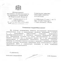 Из Департамента жилищно-коммунального и дорожного комплекса Кемеровской области 17.09.2013