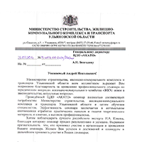 Из Минстроя Ульяновской области от 25.09.2014