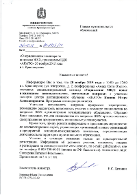 Минстрой Красноярского края от 30.10.2015