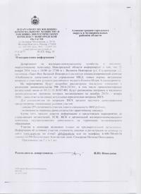 Департамент по ЖКХ и ТЭК Новгородской области от 22.01.2016