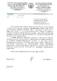 Госкомитет Башкирии по жилищному и строительному надзору от 21.03.2016