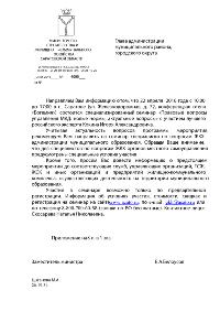 Минстрой Саратовской области об АКАТО