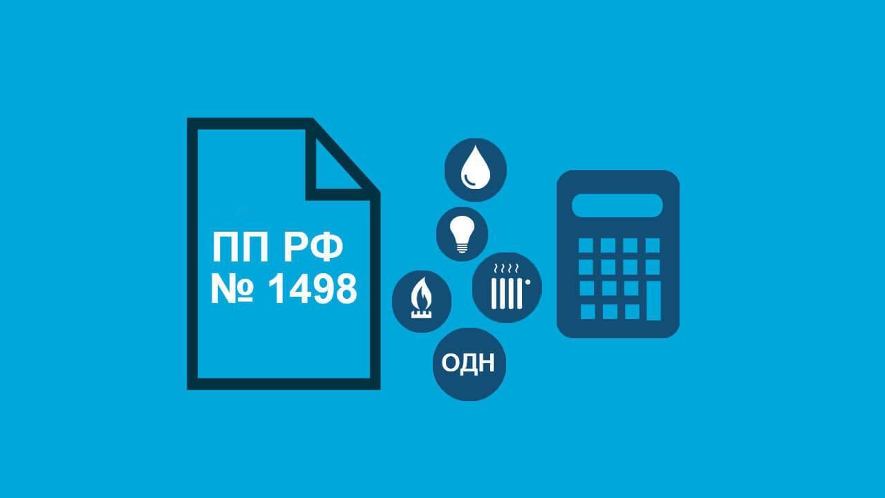 Вебинар «Расчёты ЖКУ с учётом ПП РФ № 1498»