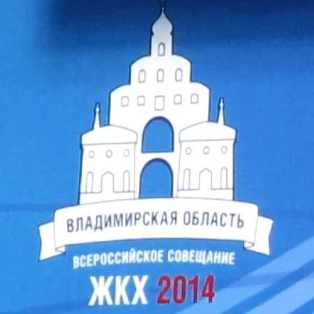 Всероссийское совещание ЖКХ во Владимирской области