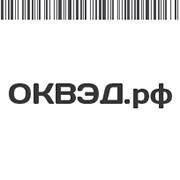 ОКВЭД: нужно ли менять старые коды?