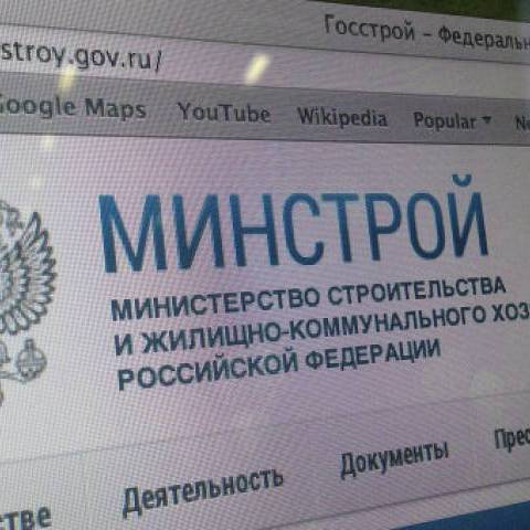 Минстрой РФ отвечает на вопрос ЦДО «АКАТО»