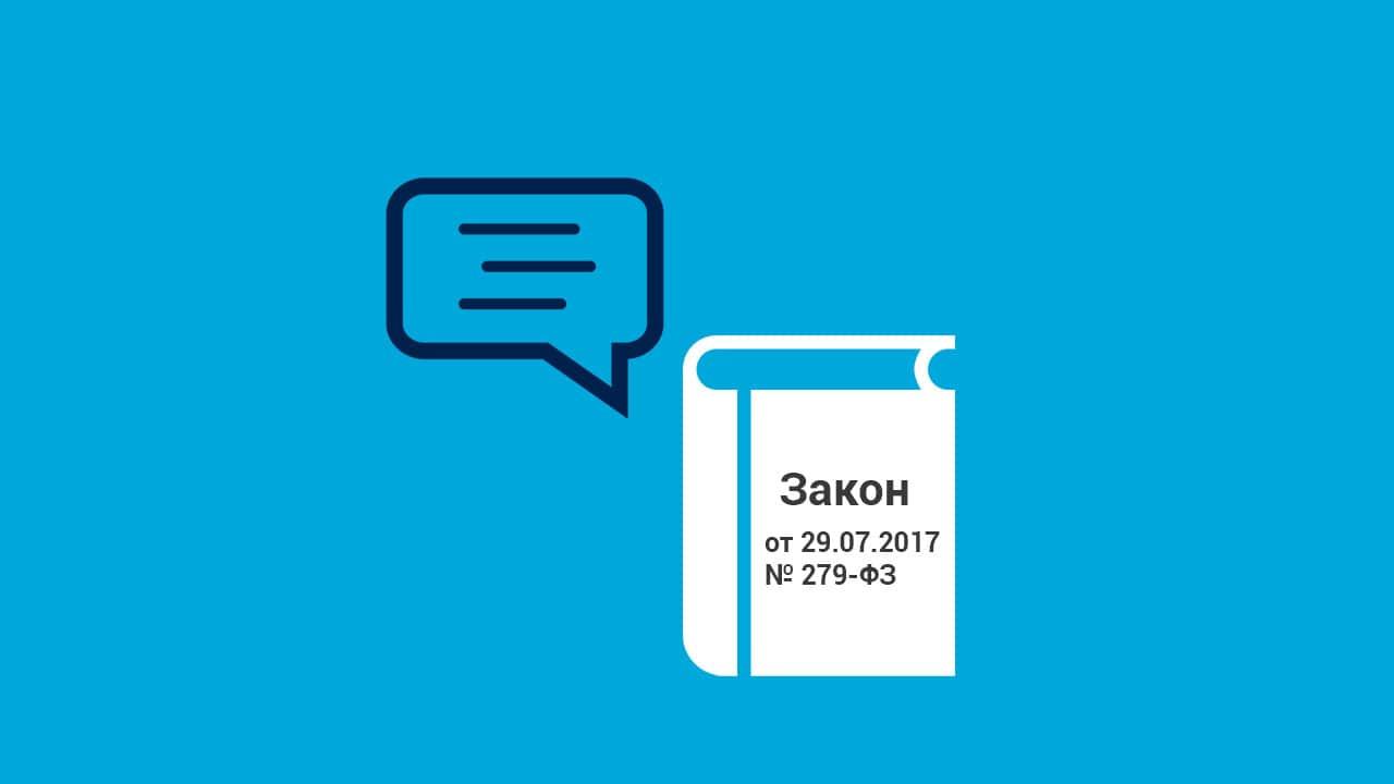 Комментарии к Закону от 29.07.2017 № 279-ФЗ